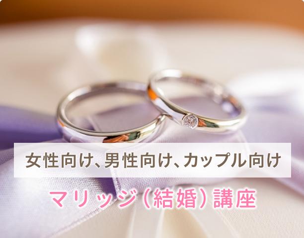 女性向け、男性向け、カップル向け マリッジ(結婚)講座